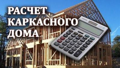 Бесплатный расчет каркасного дома в Новополоцке - main
